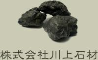 株式会社川上石材